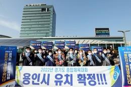 용인시, 2022년 경기도종합체육대회'개최일 최종 확정