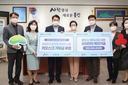 삼성전자, '사랑의 걷기 행사'로 마련한 2억 원 기탁