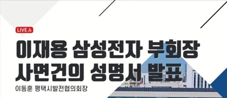 [성 명 서] 삼성 이재용 부회장의 사면을 건의한다!!