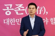 """김태호 대선출마, """"공존"""" PK 대표주자, 게임 셧다운제 폐지 주장"""